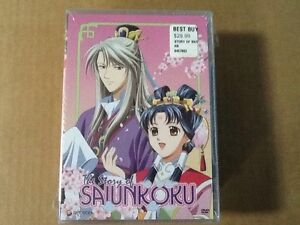 The Story of Saiunkoku Volume 1 DVD Limited Collectors Edition New