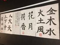 Cours de chinois mandarin, calligraphie chinoise et traduction