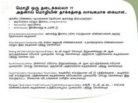 Business writing & Translation services (Tamil)