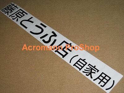 33inch 83 8cm Fujiwara Tofu Ten Door Window Decal Sticker
