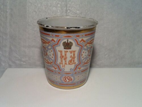 1896 Czar Nicholas II Imperial Russian Coronation KHODYNKA BEAKER CUP OF SORROWS