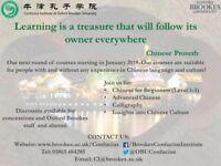 Join us for Chinese Language and Culture in January