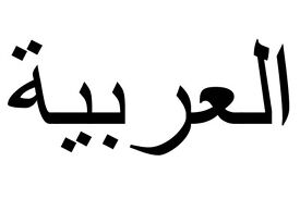 KHUSHOO Arabic Language