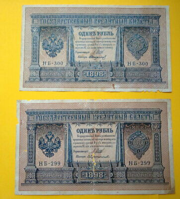 Russia 1898 1 Rubles - 2 Banknotes