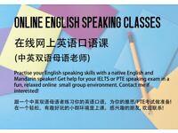 网上在线英语口语课 | Online English Conversation Speaking classes