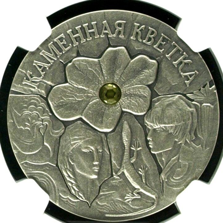 2005 Belarus Silver Coin 20 Roubles Fairy Tales The Stone Flower NGC MS70 Matte