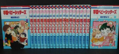 JAPAN Hari Tokeino manga LOT: Gakuen (School) Babysitters vol.1~20 Set