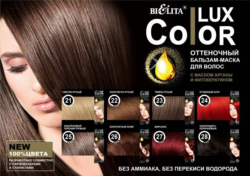 Color LUX Tint Balm Mask for hair with argan oil and phytoke