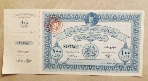 EGYPT PALESTINE POSTAL ORDER PAYMENT 100 POUND