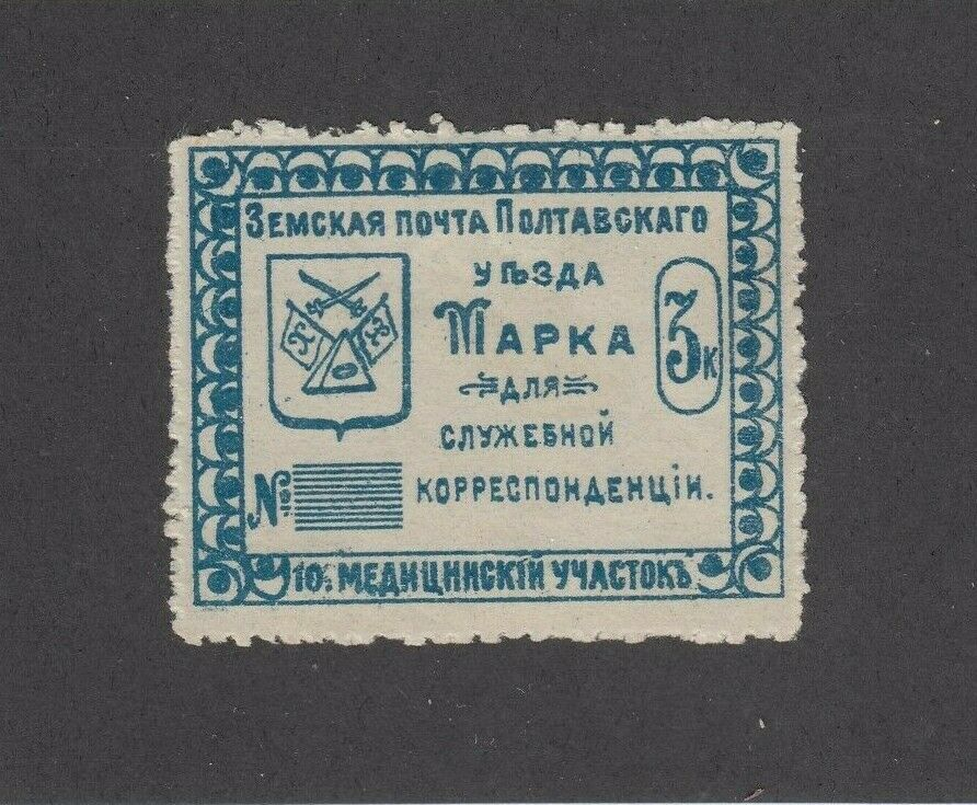 Russia Local Zemstvo Poltava Medical 10 Sch 91 Ch 84 MHOG - $34.99