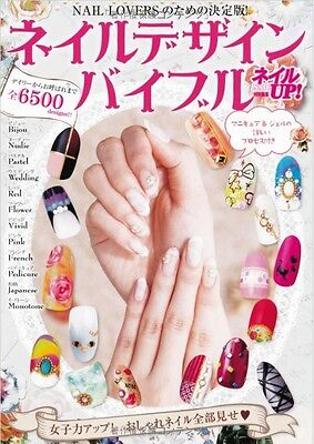 NAIL DESIGN BIBLE Nail Art Library Catalog Book Japanese