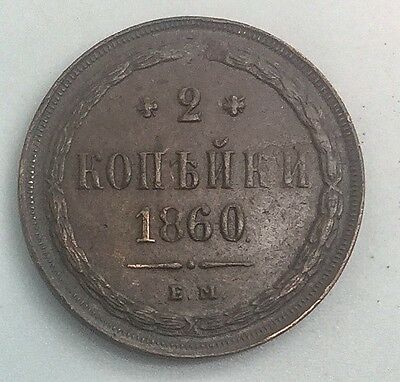 RUSSIA 1860 EM  2 KOPEK COPPER REVERSE DIE CRACK