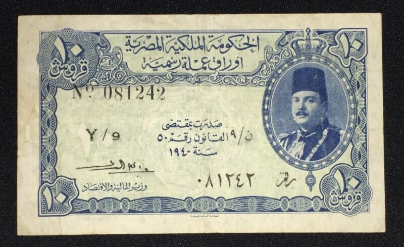 1940 Egypt 10 Piastres P168b Egyptian Currency Note Scarce Signatures s/n 081242