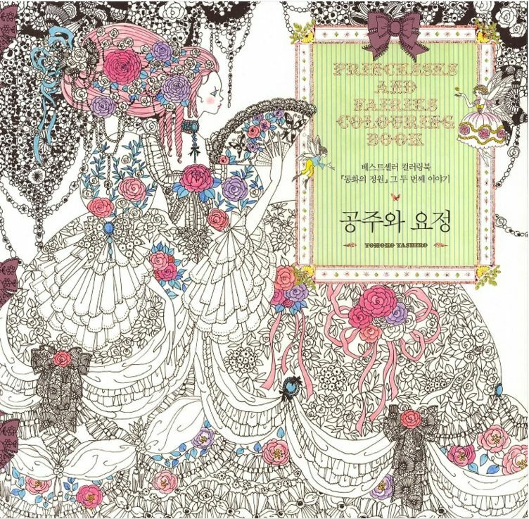 Coloring Book For Adults In Korea Princess Books U003e EBayShopKorea Discover On