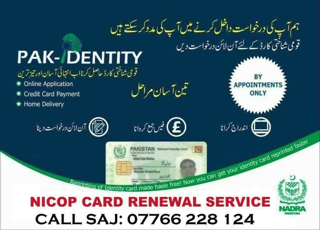PAKISTANI NICOP CARD RENEWAL SERVICE | in Handsworth, West