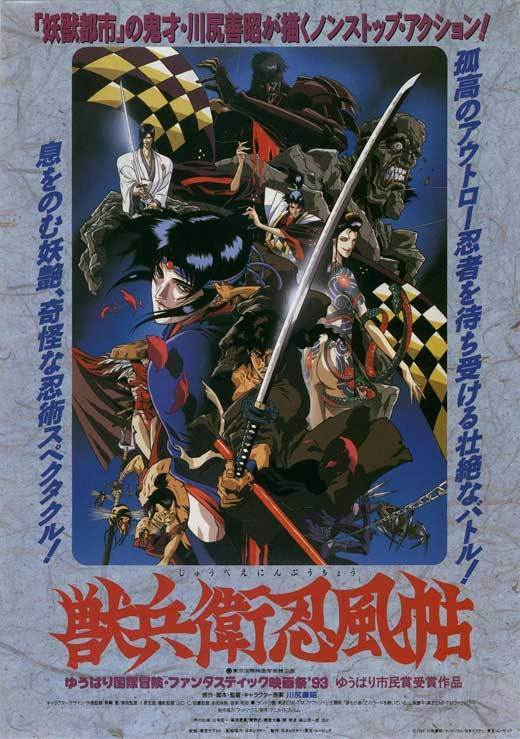 NINJA SCROLL Movie POSTER 11x17 Japanese