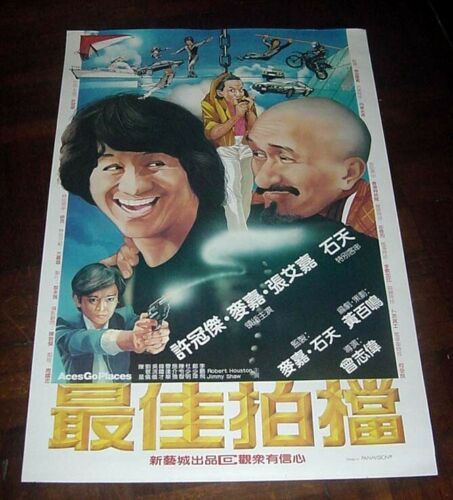 "Samuel Hui ""Aces Go Places"" Sylvia Chang HK 1982 POSTER 許冠傑 麥嘉 張艾嘉 最佳拍檔 電影海報"
