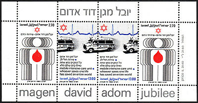 Israel 749a S/S, MNH. Drop of Bood, Mobile Intensive Care Unit, 1980
