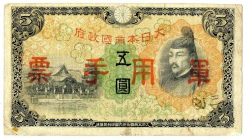 Rare Early Japan China Military Invasion 5 Yen Paper Currency Note Specimen ?