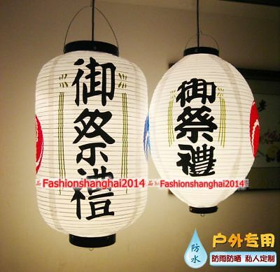 PVC Waterproof Lantern Hanging Outdoor Japanese Sushi Cuisine Festival Ceremony ()