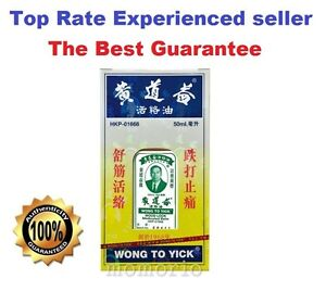 Wong To Yick Wood Lock Oil Medicated Balm Muscular Aches Pain Sprains Relief