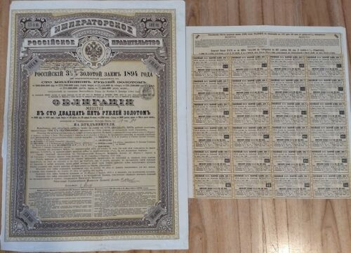 Imperial Russian Government Loan 125 Roubles Gold 1894 Coupons Uncancelled Bond
