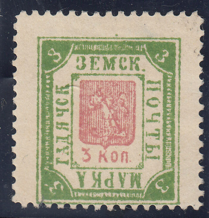 Zemstvo Russia Local Gadyach Shm 43 T.1 Standard Collection 27 MHOG - $34.95