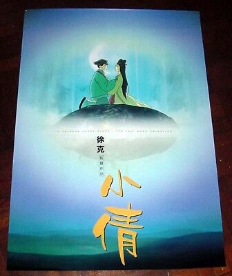 A Chinese Ghost Story: The Tsui Hark Animation RARE HK 1997 Original