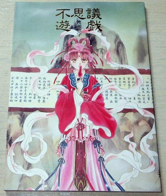Fushigi Yuugi Yuu Watase Illustrations Art Book Anime Manga Yugi