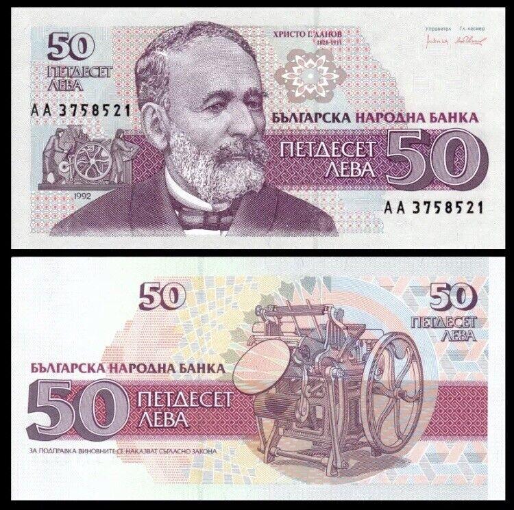 BULGARIA 50 Leva, 1992, P-101, UNC World Currency