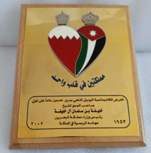 Bahrain 50th anniversary Khalifa Bin Salaman prime minister plaque shield vintag