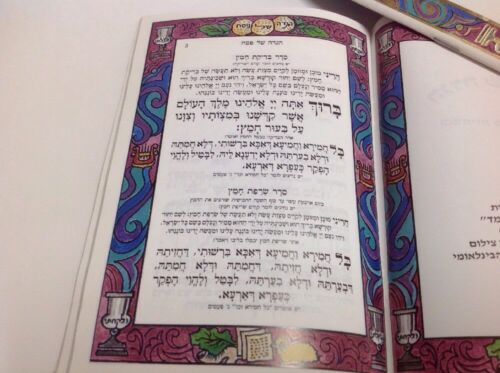 Passover Haggadah Of Pesach In Hebrew (משומש) 3