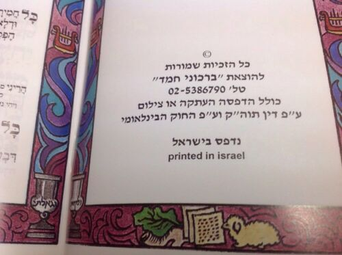 Passover Haggadah Of Pesach In Hebrew (משומש) 2