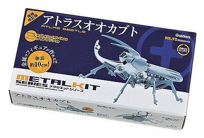 Gakken METALKIT Series Atlas Beetle Metal Figure Kit Best Buy Gift from Japan