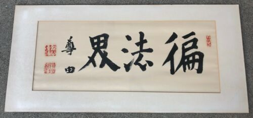 ANTIQUE CHINESE / JAPANESE CALLIGRAPHY ON SILK WITH SIGNED, SEALED.