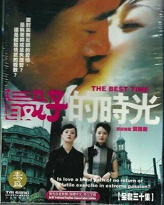 The Best Time TV Series 30eps-Cantonese/Mandarin Audio-English/Chinese (Best Chinese Tv Series)