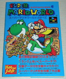 Super Mario World Guide Book Nintendo Super Famicom