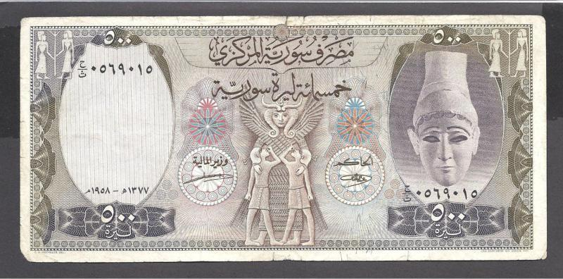 Syria p-92, VF, 500 Pounds, 1958