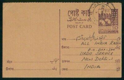 Mayfairstamps Pakistan to Urdu Service New Dehli Card wwo_49899