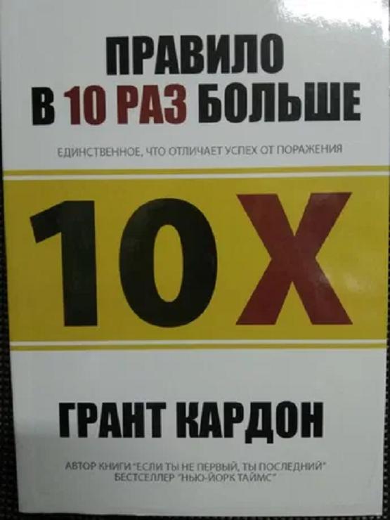 HOT Russian book Грант Кардон Правило в 10 раз больше. Единственное что отличает