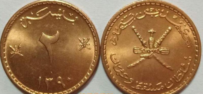 Muscat & Oman 2 Baisa 1970 (AH 1390) 16mm bronze coin UNC 1pcs