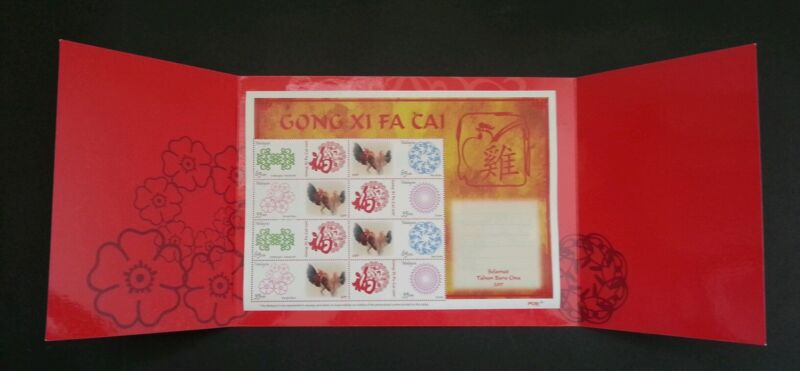 Malaysia Year Of The Rooster 2017 Lunar Chicken Serema (personal folder set MNH