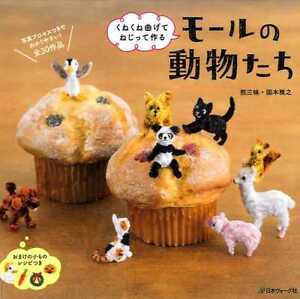 Cute-Animals-by-Pipe-Cleaners-Japanese-Craft-Book-SP3