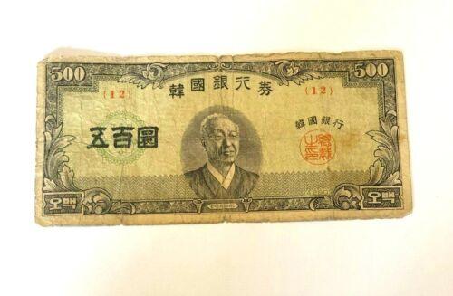 Bank of Korea 500 Hwan 4290 (1957) South Korea