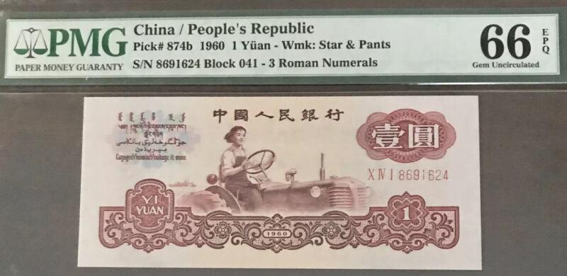 1960 China 1yuan PMG 66EPQ S/N 8691624 P-874b古币水印 Banknote