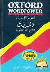 Oxford Wordpower Engels - Arabisch