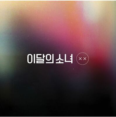"""K-POP MONTHLY GIRL LOONA NEW Repackage Mini Album """"X X"""" - A Ver Free Ship"""