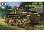 Japan type 1 self-propelled gun w/ 6 figures 1/35