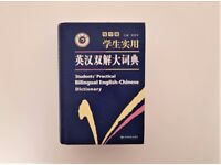 Students practical English-Chinese Dictionary (Chinese Edition) by HU XIAO SHEN