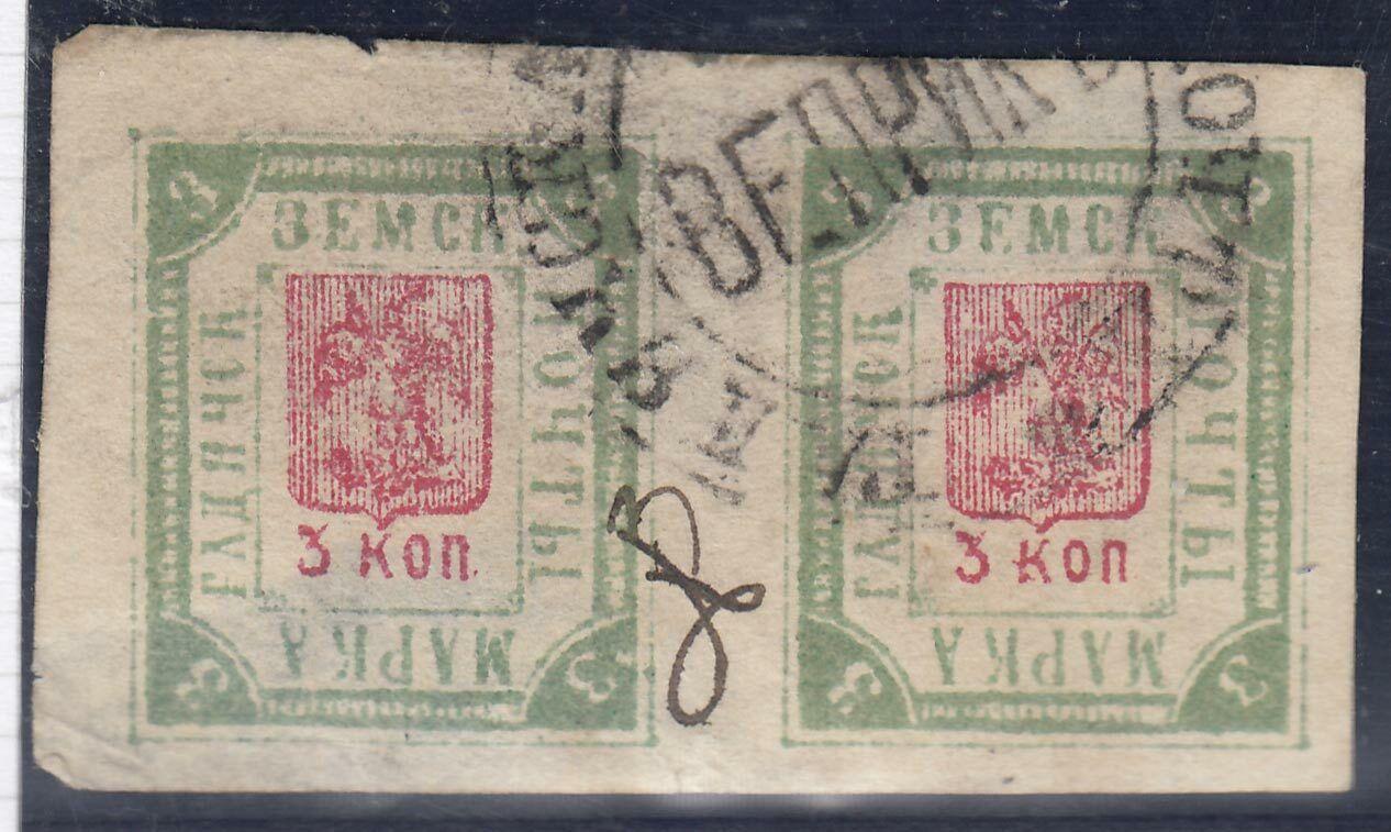 Zemstvo Russia Local Gadyach Shm 37 T.1-2 Standard Collection 27b VEPRIK Cancel - $49.95